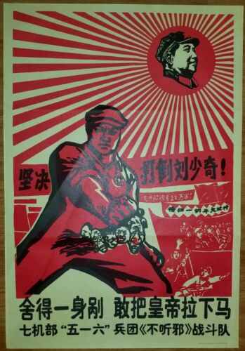 Chinese Cultural Revolution Poster, date 1968, Propaganda Vintage