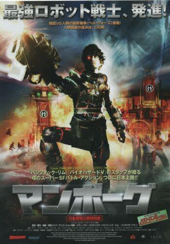 Manborg 2011 Steven Kostanski Japanese Chirashi Movie Flyer Poster B5