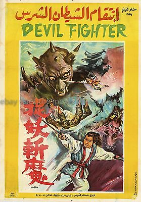 Devil Fighter R1979 dir: Lei Pan Egyptian one-sheet movie poster