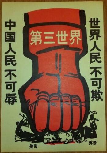 Chinese Cultural Revolution Poster, 1974