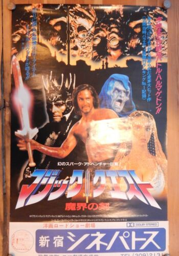 1982 Vintage Japanese THE SWORD and the SORCERER movie poster SWORD & SORCERY !