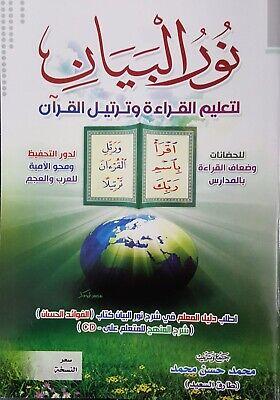 Noorul Bayaan learning To Read Quran Arabic Book Best Seller
