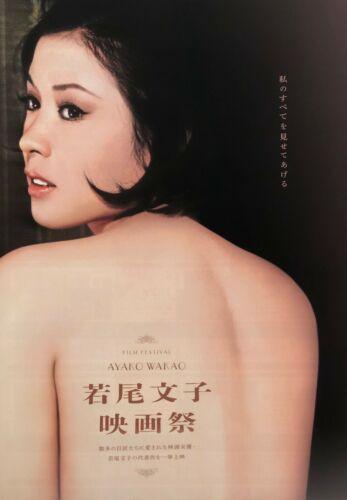 Ayako Wakao Film Festival (2020) Vintage Japan B5 Japan Movie Chirashi Poster