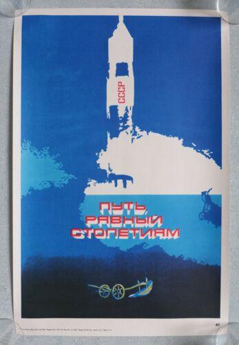 ☄ 1982 USSR ORIGINAL Space Poster ROCKET & SOKHA (Plow) Gagarin Soviet Russian