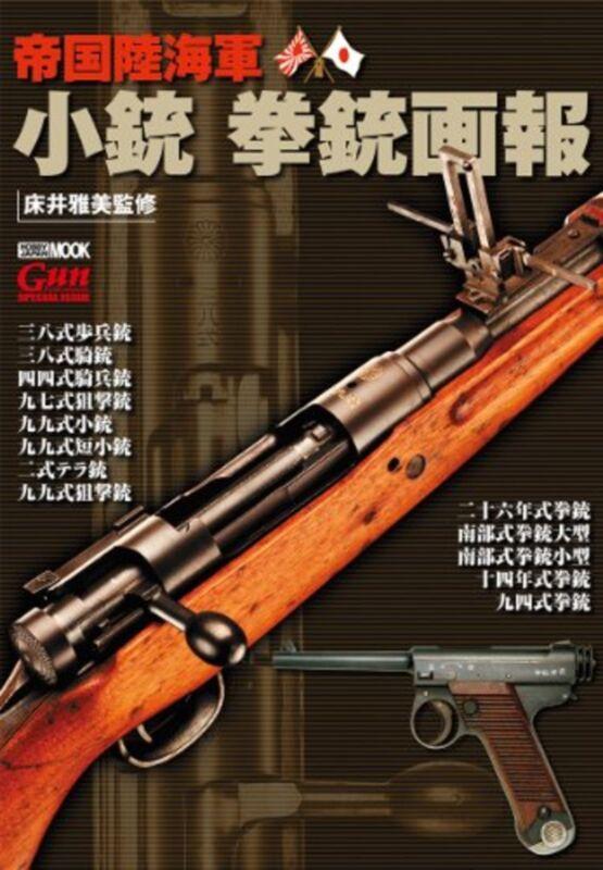 Japanese Army Navy Military Gun Rifle Book Bayonet Arisaka Nambu Type 38 99 F/S