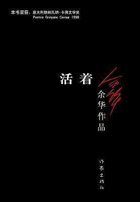 Chinese modern novels Best-selling literary novel book Yu Hua