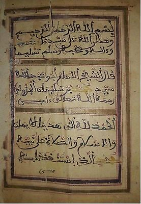 Illuminated Arabic Manuscript, Jazuli's Guide to Good Deeds