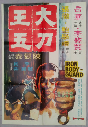 Iron Bodyguard - Shaw Brothers Original Movie Poster - 1973