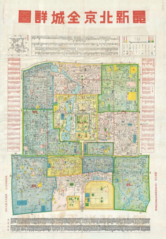 1920s Republic of China Era Map of Beijing or Peking, China