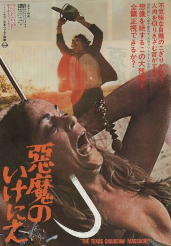 The Texas Chainsaw Massacre 1974 Horror Japan Chirashi Movie Flyer