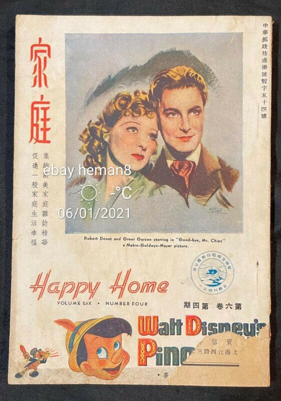 1940 家庭 Vol 6 #4 Shanghai Happy Home Chinese magazine Robert Donat Greer Garson