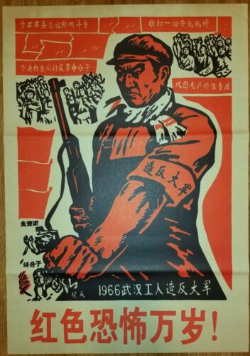 Chinese Cultural Revolution Poster, c.1966, Political Propaganda, Vintage