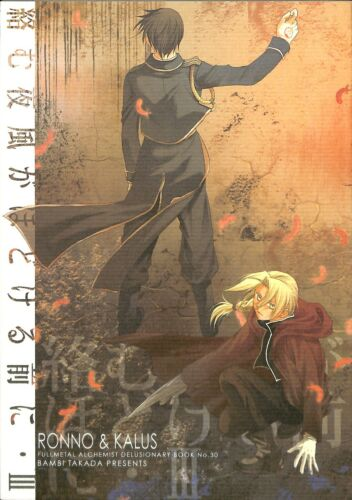 Fullmetal Alchemist Doujinshi Comic Roy Mustang x Edward Elric Ed Before the III