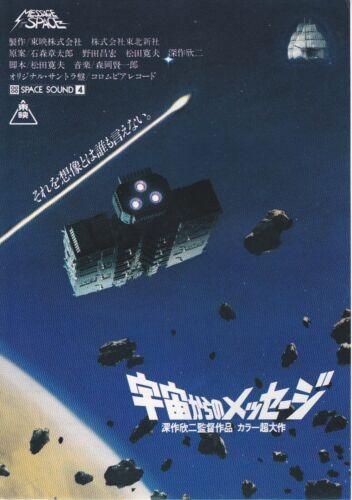 MESSAGE FROM SPACE:Kinji Fukasaku - Japanese  Mini Poster Chirashi