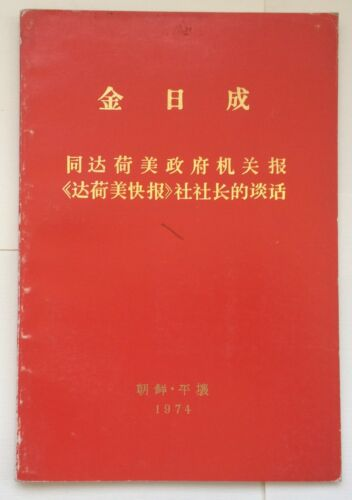 """Kim Il Sung Works Korean Book """"Fight for Peace and Union"""" 1970s Orig."""