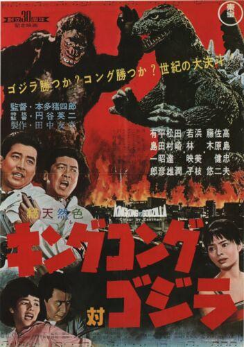 King Kong vs. Godzilla 1962 Kaiju Re-Release Japanese Chirashi Movie Flyer B5
