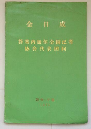 "Kim Il Sung Works Korean Book ""Answer to Journalist"" 1970s Orig."