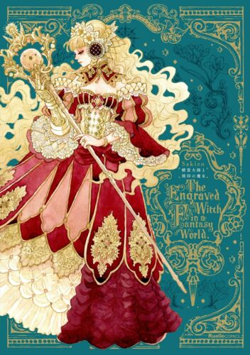 """""""NEW"""" Sakizo Art Book The Engraved Witch in a Fantasy World 