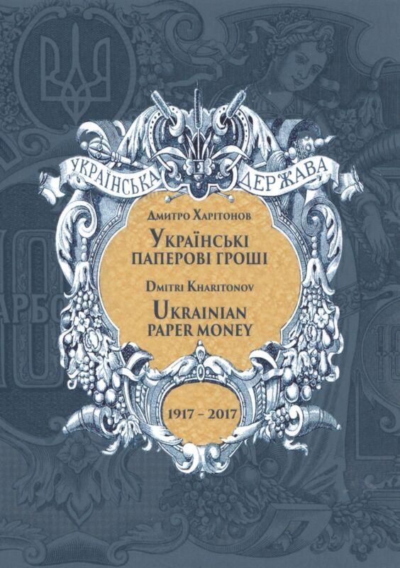 Ukrainian Paper Money 1917 - 2017.  Book of the Year