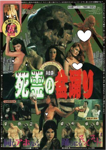 Orgy of the Dead 1965 Ed Wood Japanese Chirashi Mini Movie Poster B5
