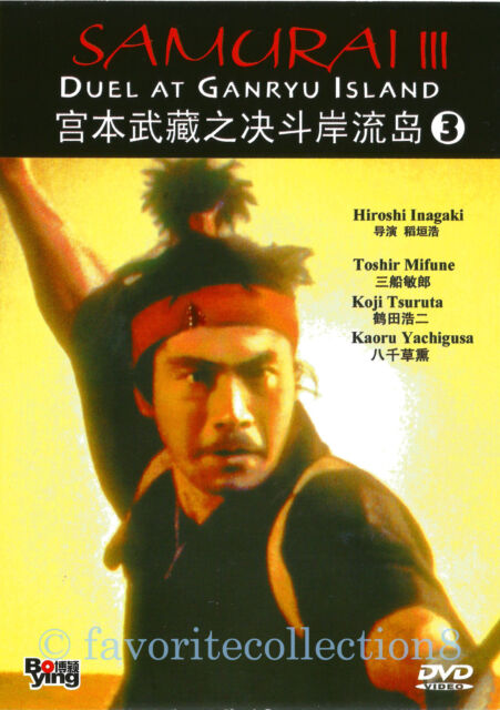 Samurai III: Duel at Ganryu Island (1956) - Toshirô Mifune - DVD NEW