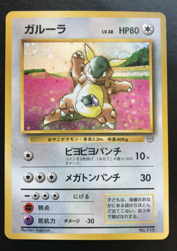 Pokemon Promo Card Kangaskhan