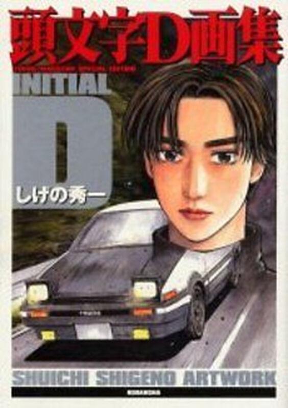 INITIAL D ART BOOK Shuichi Shigeno artwork Manga Japan 2001
