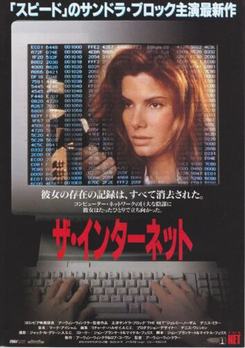 THE NET:Sandra Bullock - Original Japanese  Mini Poster Chirashi