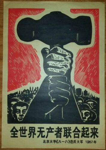 Chinese Cultural Revolution Poster, 1967, Political Propaganda, Vintage