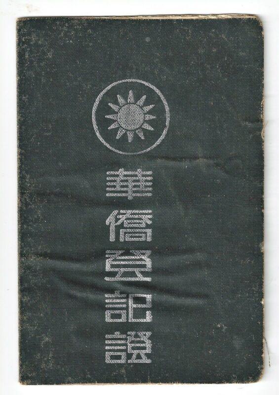 OVERSEAS CHINESE REGISTRATION CERTIFICATE - SINGAPORE - JANUARY 1942 - VERY RARE