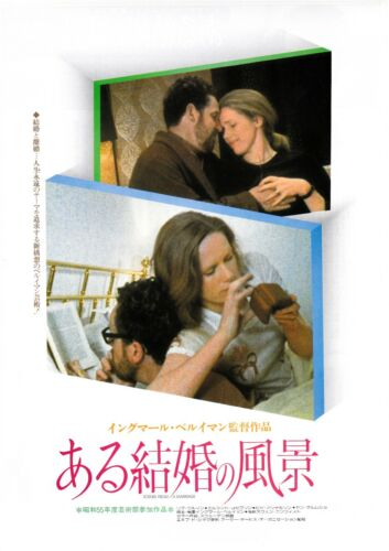 SCENES FROM A MARRIAGE - Original Japanese  Mini Poster Chirashi