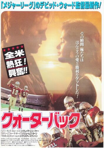 THE PROGRAM - Original Japanese  Mini Poster Chirashi