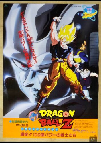 Dragon Ball Z movie 1992 Almost unused B2 size at the time of release !! japan