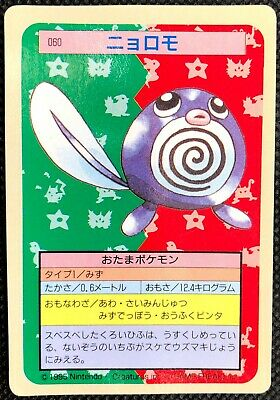Poliwag 060 Topsun Card Blue Back Pokemon TCG Rare Nintendo F/S From Japan