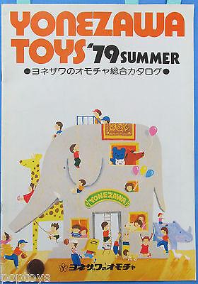 JAPANESE TOY CATALOG '79 vtg YONEZAWA TOYS Simon Says Robots Model Kits