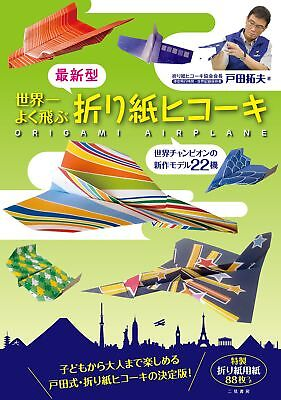 Latest Best of Paper Airplane Guide Japanese Arts & Crafts (Best Paper Airplane Template)