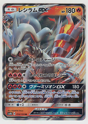 Pokemon Card Sun Moon Ultra Shiny Reshiram GX 018/150 RR SM8b Japanese