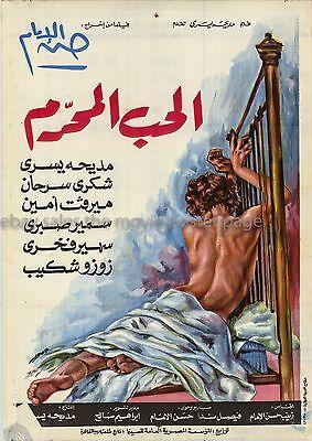 Forbidden Love الحب المحرّم Shukry Sarhan 1971 Egyptian Movie Poster