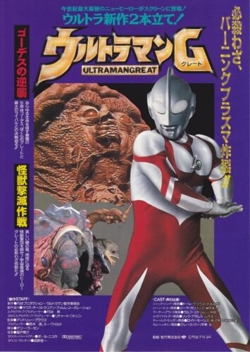 ULTRAMAN G- Original Japanese  Mini Poster Chirashi