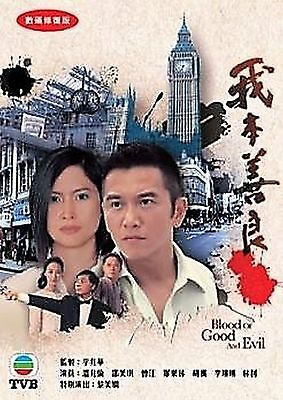 BLOOD OF GOOD AND EVIL 我本善良1990 (TVB) (8DVD) NON ENG SUB (ALL REGION)