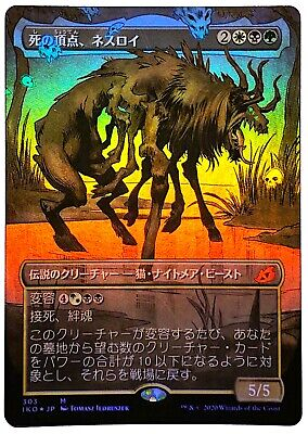 Nethroi, Apex of Death *SHOWCASE FOIL* - MtG [IKO] - Near Mint NM Japanese