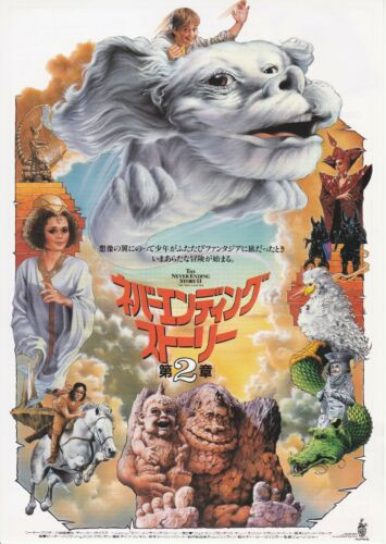 THE NEVERENDING STORY II-Original Japanese  Mini Poster Chirash