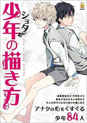 How to Draw Manga Anime little boy SHOTA Technique Book KOSAIDO F/S w/Tracking#