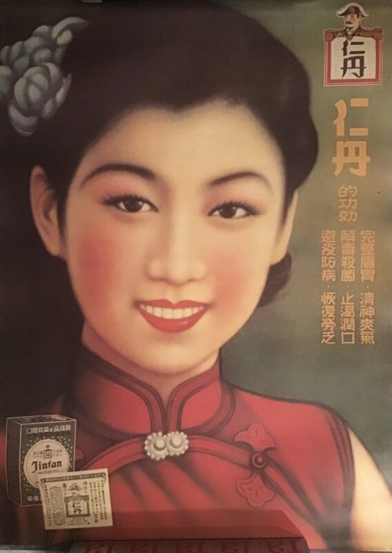 Vintage 1930s Chinese Advertisement Jinfan Cigarettes Tobacco Poster Super Nice
