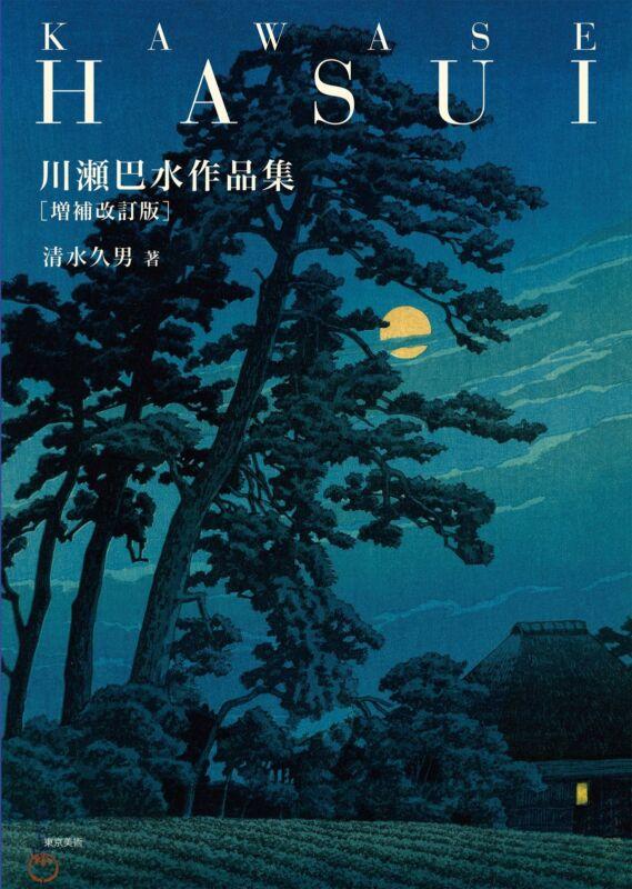 Art Book The Wood Block Prints of Kawase Hasui
