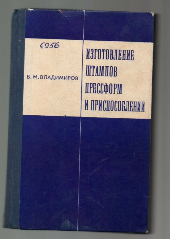 Russian Soviet manual Manufacture of dies molds fixtures Stamps stamping guide