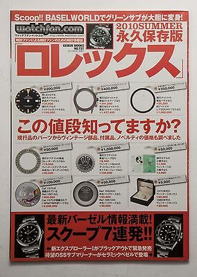 ROLEX Price Guide Special Issue Japanese Magazine 2010 SUBNARINER EXPLORER PARTS