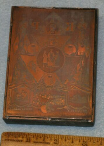 Antique Copper Printing Block KNIGHTS OF PYTHIAS CERTIFICATE * BR187