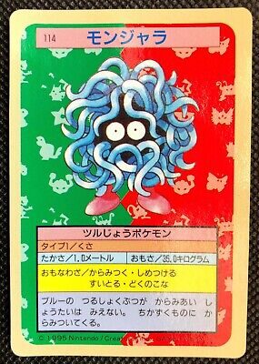 Tangela 114 Topsun Card Blue Back Pokemon TCG Rare Nintendo F/S From Japan