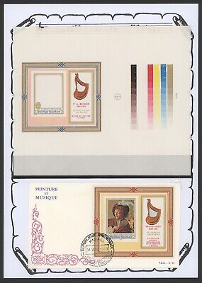 Rwanda Imperforate Proof Essay - Mint Stamps - Music R397